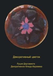 Декоративный цветок / Dekoratīvs zieds