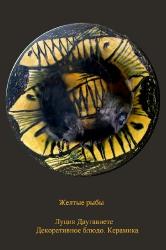 Желтые рыбы / Dzeltenas zivis