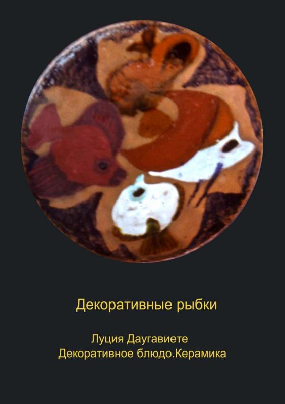 Декоративные рыбки / Dekoratīvas zivtiņas