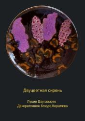 Двуцветная сирень / Ziedošie ceriņi