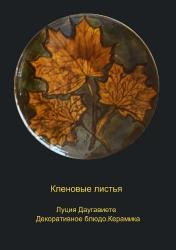 Кленовые листья / Кļavu lapas