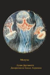 Медузы / Мedūzas