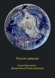 Портрет девушки / Jaunavas portrets