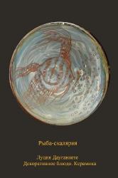 Рыба Скалярия / Zivs Skalārija