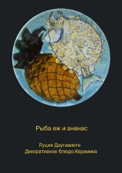 Рыба Ёж и ананас