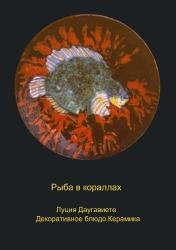 Рыба в кораллах / Zivs koraļļos