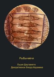 Рыбы-мечи / Zobenzivis